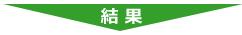 yajirushi-kekka.jpg